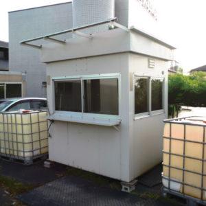 中古 ガードマンボックス 警備室 休憩室